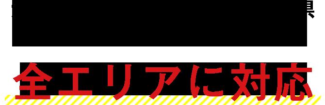 大阪府・京都府・奈良県・兵庫県・和歌山県・滋賀県・三重県の全エリアに対応
