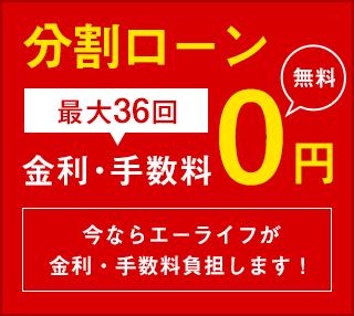 分割ローン金利・手数料0円